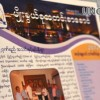 Newsletter for UNOB (#3)